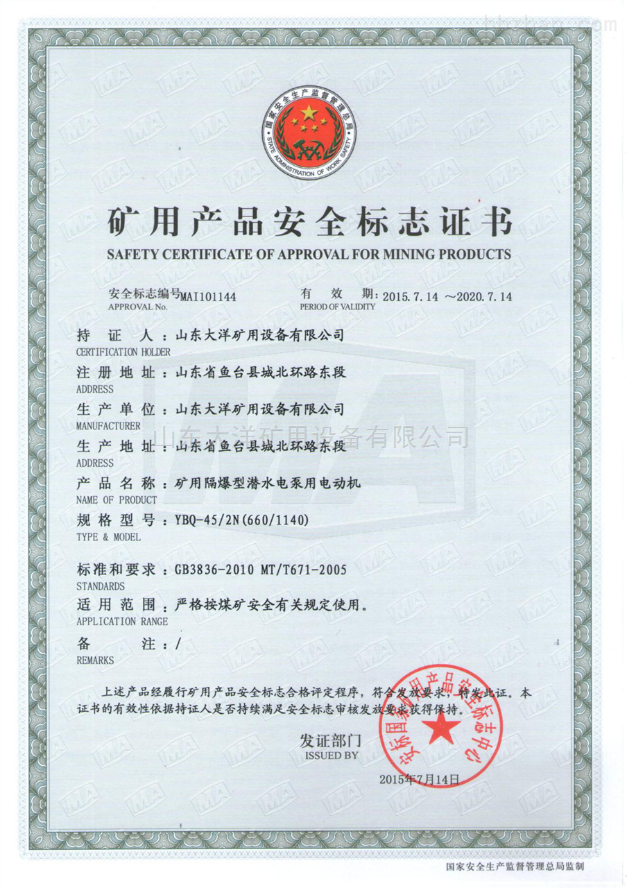 45KW矿用产品安全标志证书