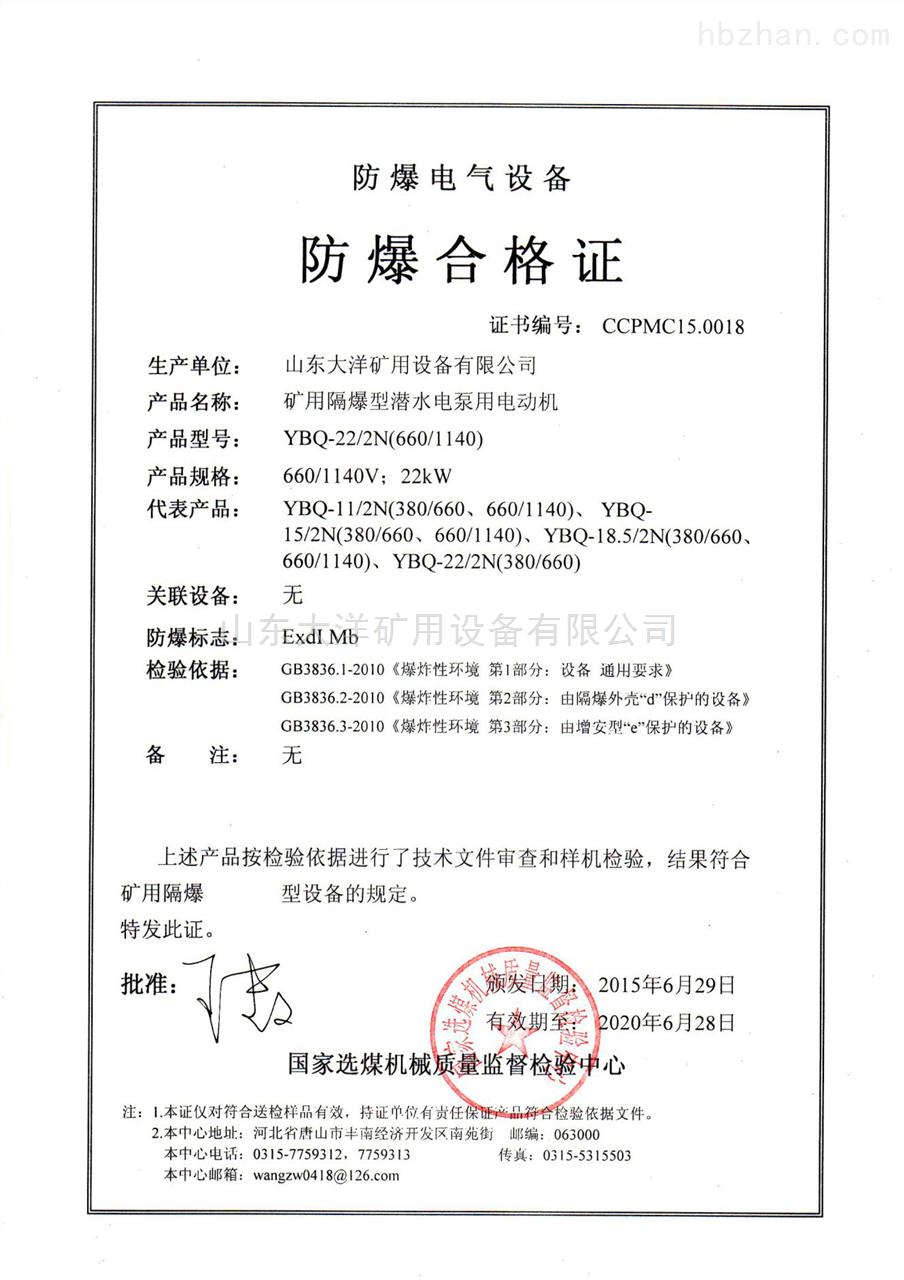 防爆合格证内装式11KW、15KW、18.5KW、22KW