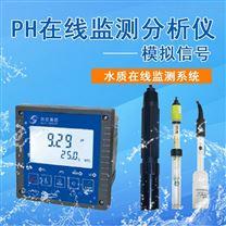 PH在线分析仪 PH计 水质酸碱度监测仪