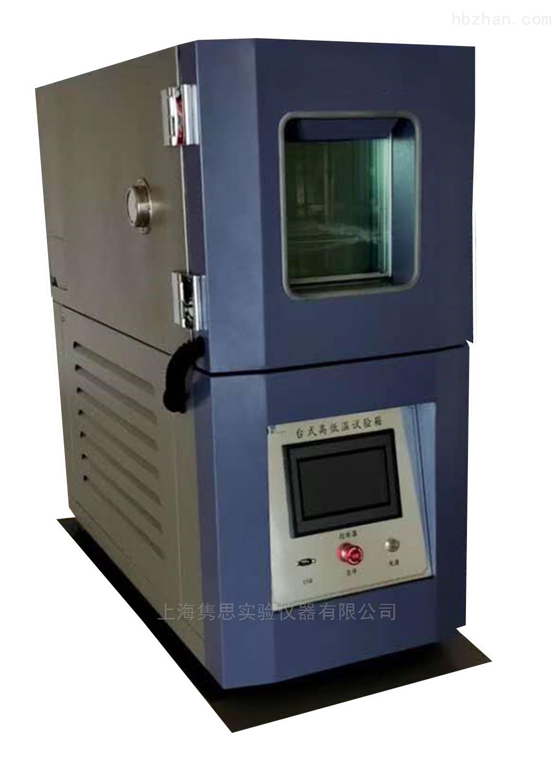 桌上型高低温试验箱,小型低温箱