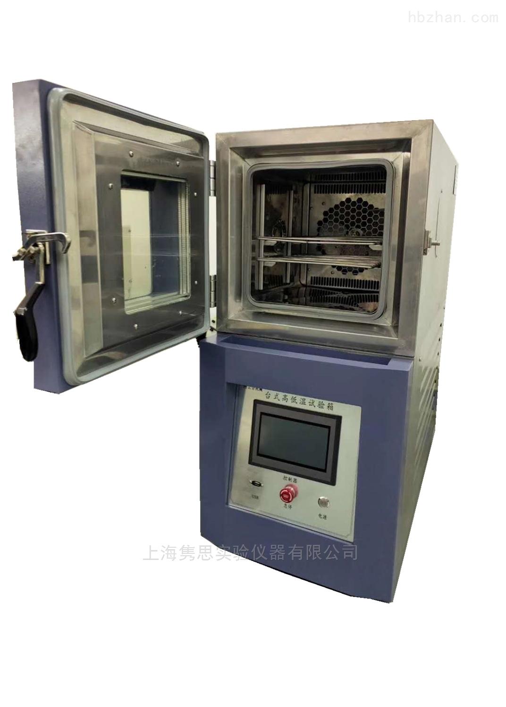 -75度小型低温测试机,微型高低温试验炉