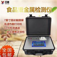 YT-XSZ土壤重金属含量测定仪