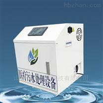 武宣牙科门诊污水处理设备