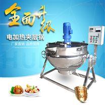 不锈钢夹层锅 电加热搅拌蒸煮锅