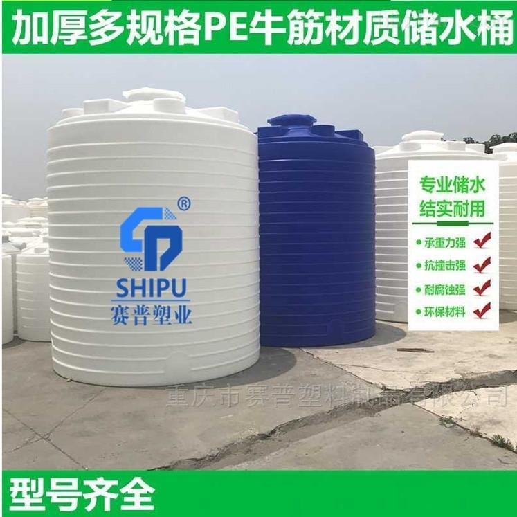 10吨塑料桶雨水桶 节水保植抗旱储水罐