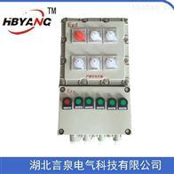 BXM(D)304不锈钢防爆配电箱照明动力控制箱