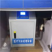 口腔医院污水处理设备供应