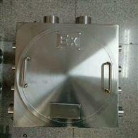 BXJ304不锈钢/铝合金材质防爆防水接线箱定制