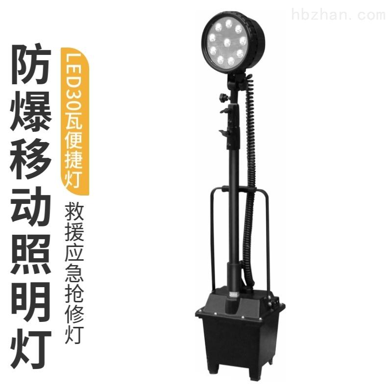 LED滑轮式带三角架30W防爆抗洪应急照明灯