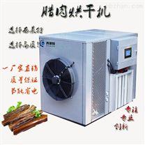 小型广州腊肉热泵烘干机