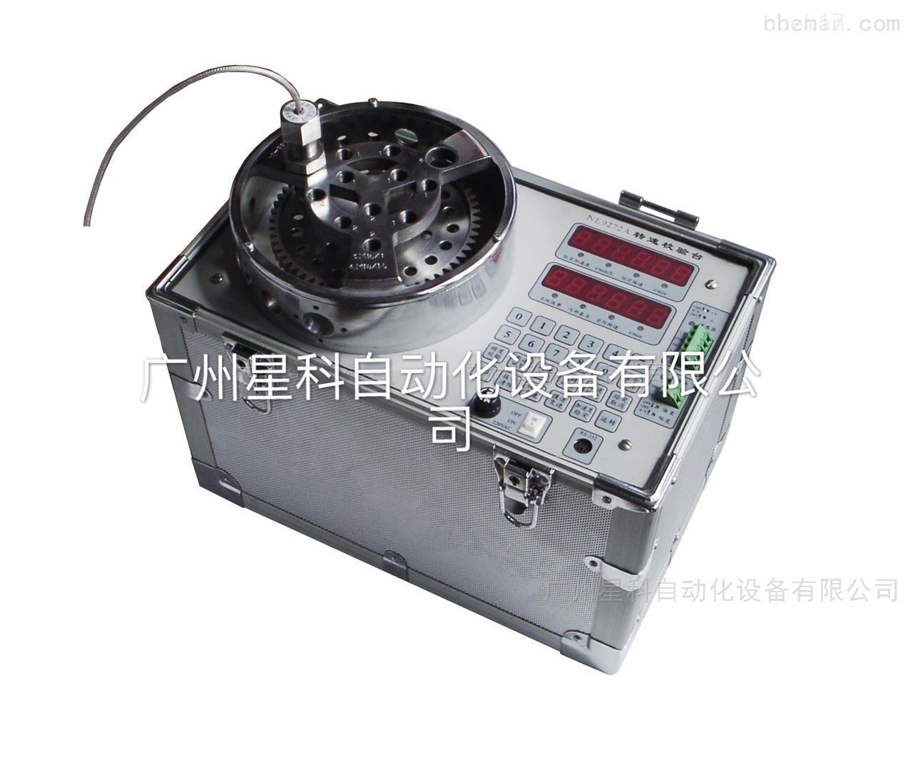 CZ980便携式振动校验台
