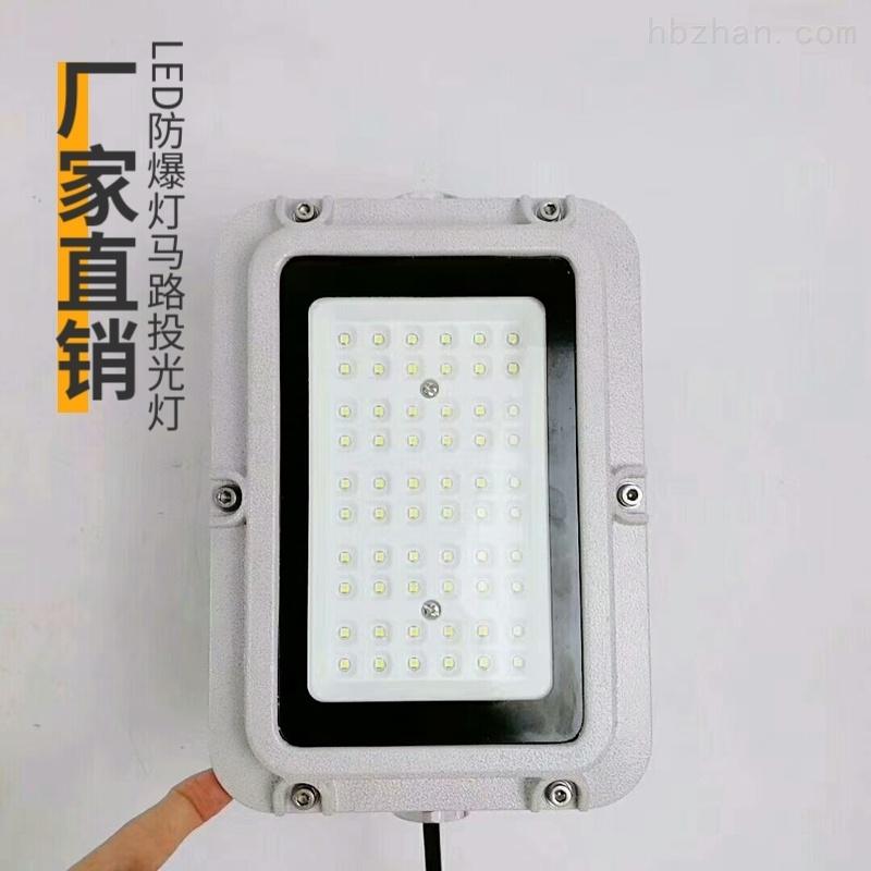 LED防爆灯化工厂方形投光照明灯  山东