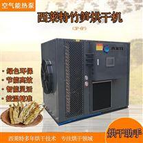 广东小型竹笋热泵烘干机