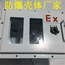 防水防腐防爆接线箱