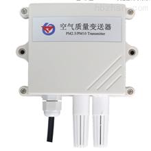 RS-PM-N01-*空气质量(PM2.5/PM10) 传感器