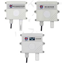 RS-H2S-N01硫化氢变送器