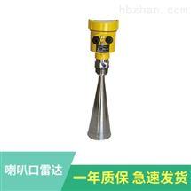 环境监测水位液位监测雷达物位计