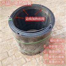 生产加工电热熔套大量现货