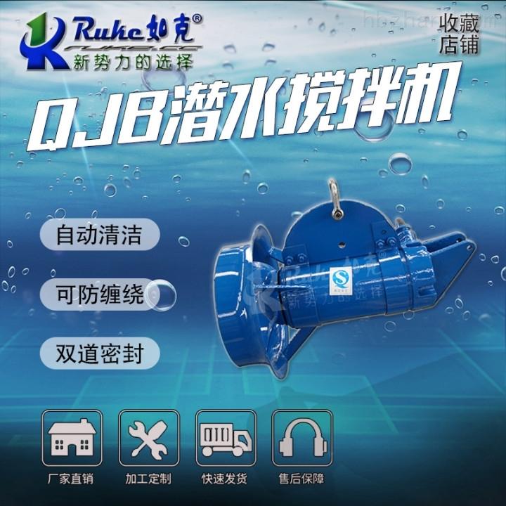 QJB2.2/8-320/3-740QJB高转速污水处理搅拌机