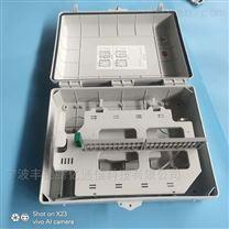 48芯室外光缆分纤箱