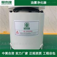 真空泵油雾收集净化装置