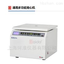 KH23A台式通用高速离心机