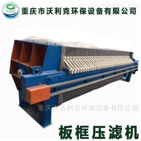 垫江县市政生活污水处理设备板框压滤机型号