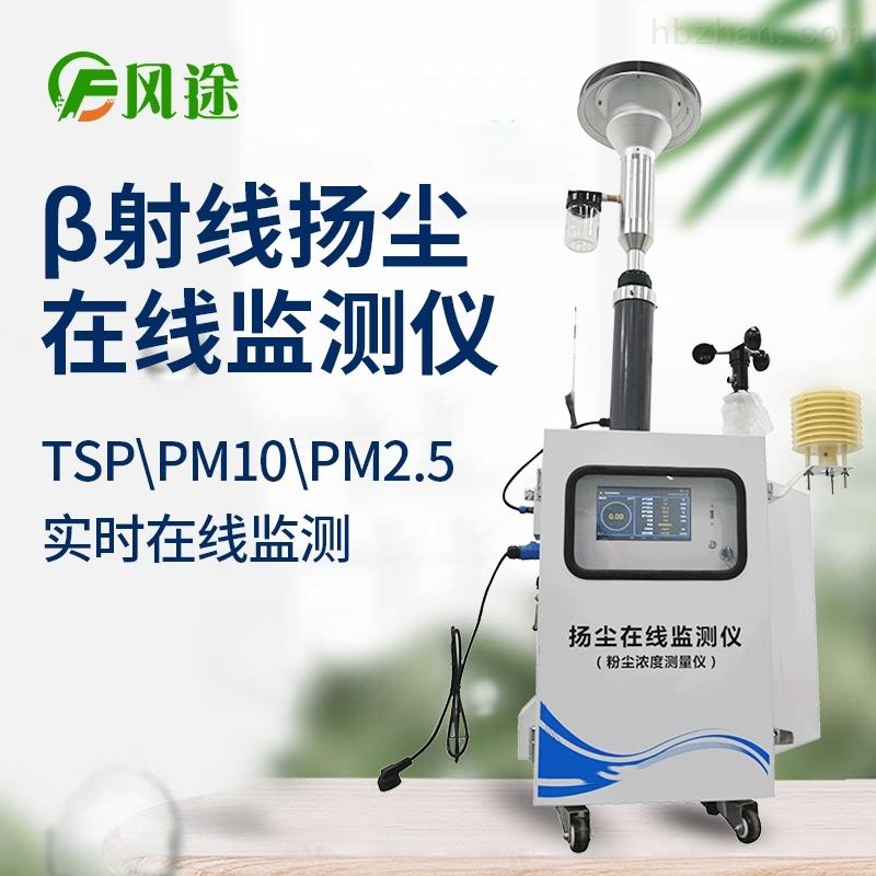 β射线扬尘在线监测仪