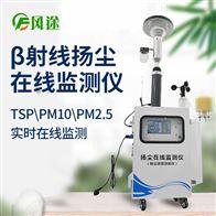 FT--YC01β射线扬尘在线监测仪