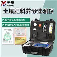 YT-TR03高智能土壤养分快速检测仪