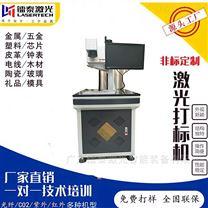 紫外激光镭雕机 激光刻字机 激光打标机