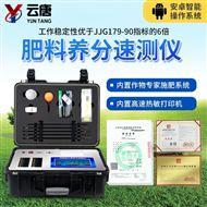 YT-F2化肥养分检测仪