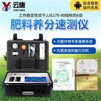 化肥养分检测仪