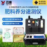 YT-F2(新款)复合肥检测仪