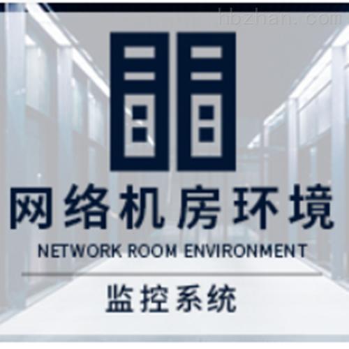 机房温度湿度动力环境监测系统