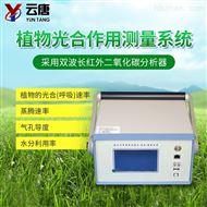 YT-FS831(新款)植物光合作用测量系统