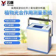 YT-FS831(新款)光合作用测定仪