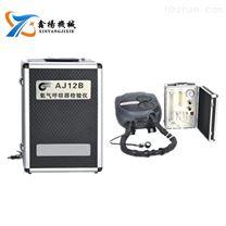 煤矿检测安全AJ12氧气呼吸器校验仪