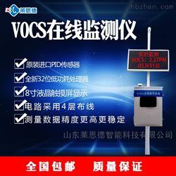 VOC在线检测仪