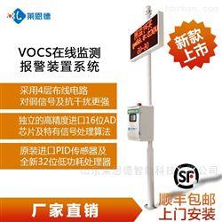 voc浓度检测仪