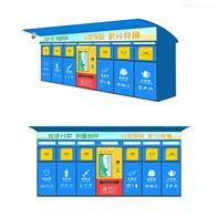 M003-7生活垃圾智能回收箱-七分类