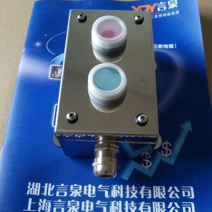 304不锈钢防水防尘防腐启停开关控制按钮盒