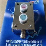 FZA-A2304不锈钢防水防尘防腐启停开关控制按钮盒