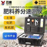 YT-TR03高智能多参数土壤肥料养分速测仪