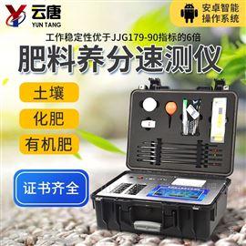 YT-F2(新款)肥料养分含量速测仪