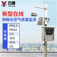 YT-QX网格化大气监测站