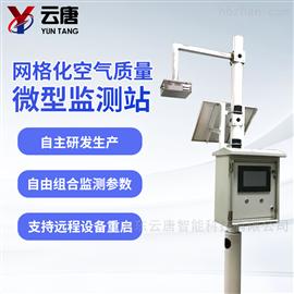 YT-QX网格化空气微型站哪家好