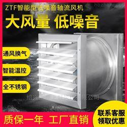 ZTF-5F/ZSSF5非磁性不锈钢智能型低噪音轴流风机