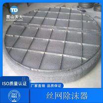 VOC尾气治理不锈钢高效丝网除沫器