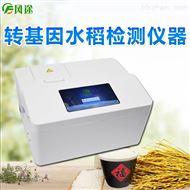 FT-PCR转基因水稻检测仪器